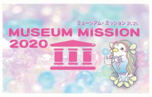 【8/30迄】WEBで開催!ミュージアム・ミッション2020