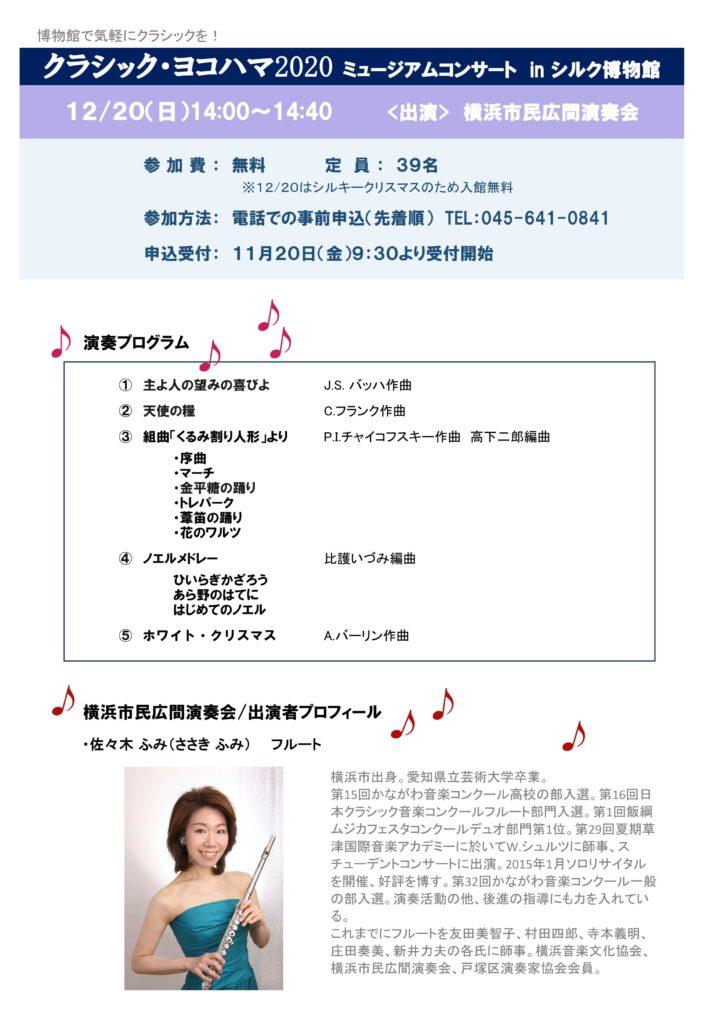 【11/20より募集開始】クラシック・ヨコハマ2020 ミュージアムコンサートinシルク博物館